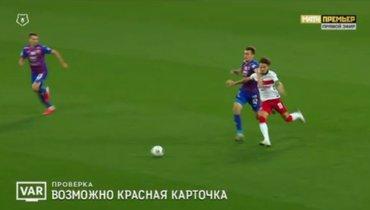 ЦСКА— «Спартак»: почему неудален игрок армейцев?