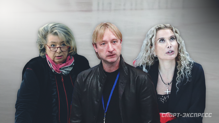 Татьяна Тарасова, Евгений Плющенко иЭтери Тутберидзе. Фото «СЭ»