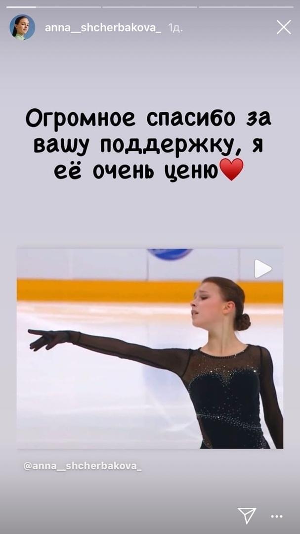 Instagram Анны Щербаковой.