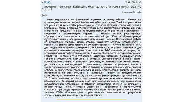 Вопрос болельщиков «Тамбова». Фото nikitin.tambov.ru