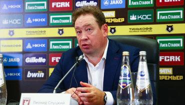 Леонид Слуцкий: У «Рубина» была плановая ротация. Мынедержали вуме матч со «Спартаком»