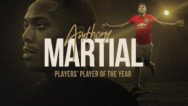 Марсьяль— игрок сезона в «МЮ» поверсии футболистов
