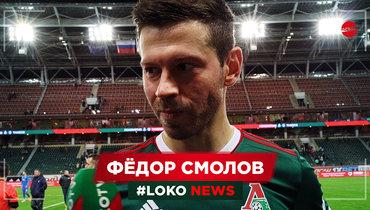 Федор Смолов: «Надеюсь, вымученная победа придаст эмоций исил»