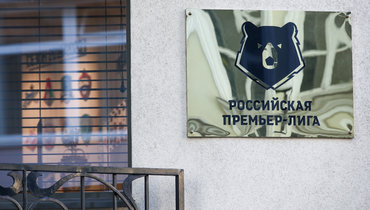 Офис РПЛ.