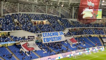 «Спасибо заевросезон!» Баннер фанатов «Динамо»