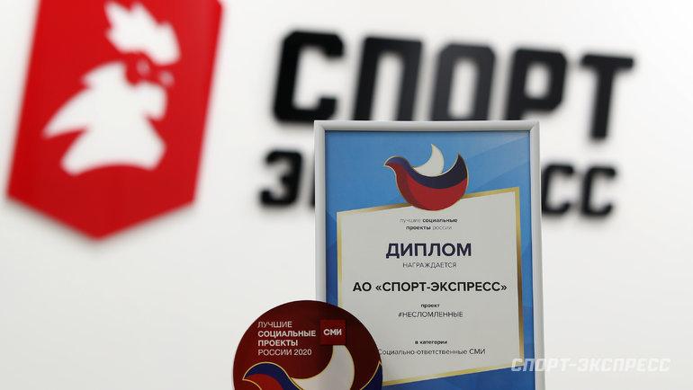 «Спорт-Экспресс» награжден вкатегории «Социально-ответственные СМИ». Фото «СЭ» / Canon EOS-1D X Mark II