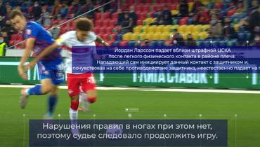 Момент матча ЦСКА— «Спартак». Фото YouTube-канал РФС