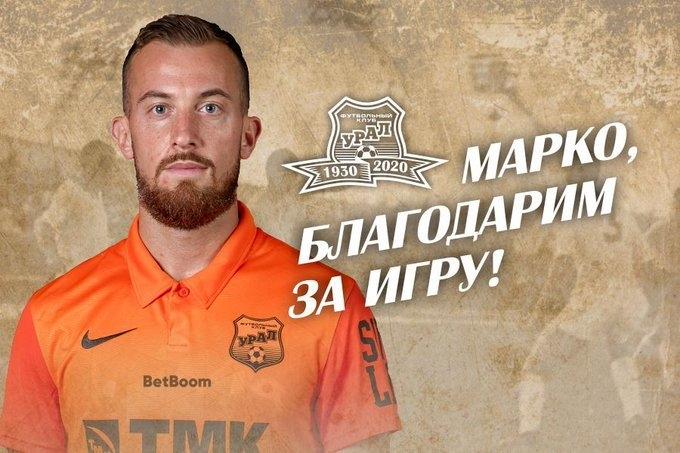 "Марко Араторе. Фото ФК ""Урал"""