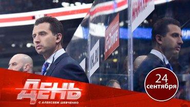 Молодежный СКА иихновый тренер