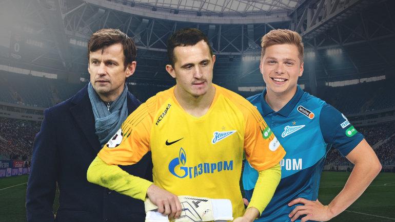 Сергей Семак, Андрей Лунев, Данил Круговой.