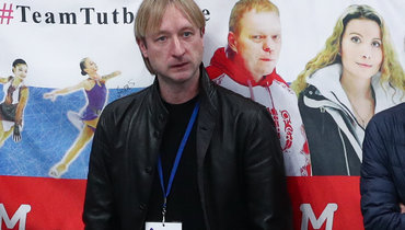 Евгений Плющенко.