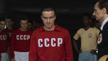Кинокритик Долин: «Стрельцов»— нормальный российский блокбастер, нофутбол снят ужасно неинтересно