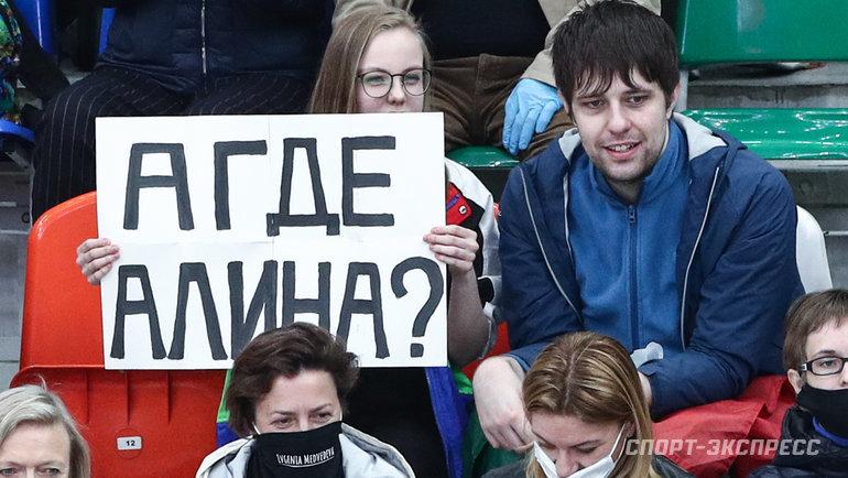 Плакат, посвященный Алине Загитовой. Фото Дарья Исаева, «СЭ» / Canon EOS-1D X Mark II
