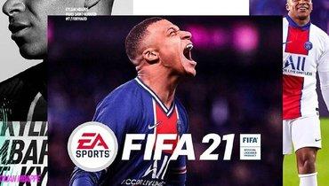 Мбаппе получил первую копию FIFA 21