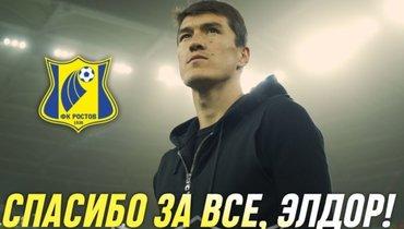 «Неплачь». «Ростов» показал прощальное видео оШомуродове