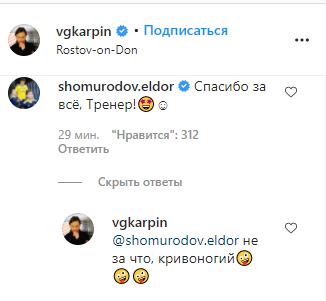 Переписка Карпина иШомуродова вкомментариях. Фото Instagram
