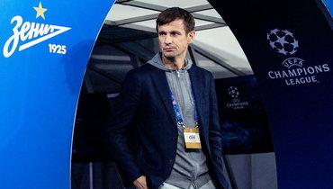Сергей Семак: «Слабых команд вгруппе «Зенита» нет»