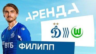 «Вольфсбург» арендовал Филиппа у «Динамо»