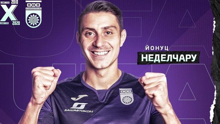 Йонуц Неделчару. Фото ФК «Уфа»