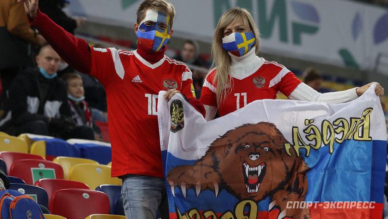 8октября. Москва. Россия— Швеция— 1:2. Болельщики сборной России.