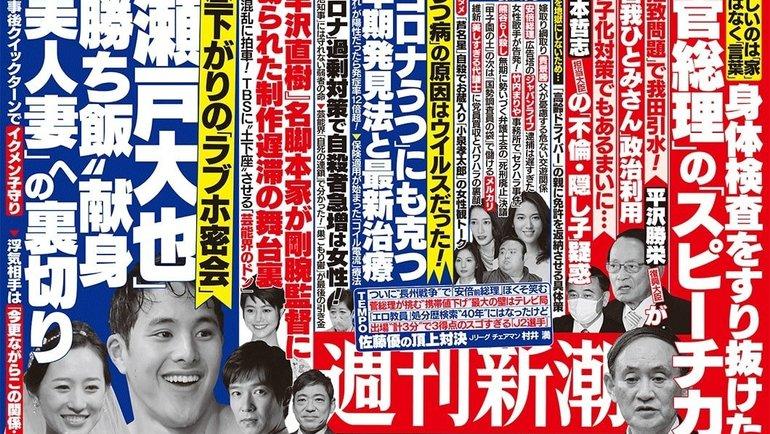 Заголовки японских СМИ.