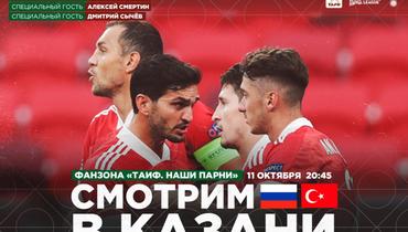 Болельщикам покажут матч Россия— Турция на «АкБарс Арене» скомментарием Виктора Гусева