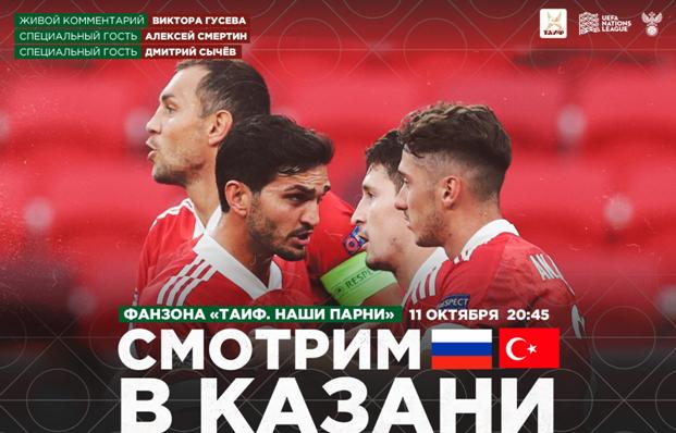 Анонс матча Россия - Турция.