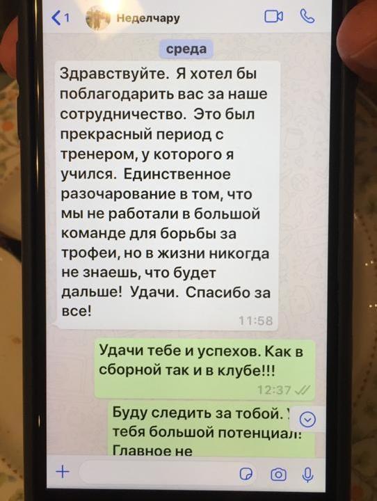 Переписка Вадима Евсеева сзащитником Йонуцом Неделчару, который 5октября перешел вАЕК.