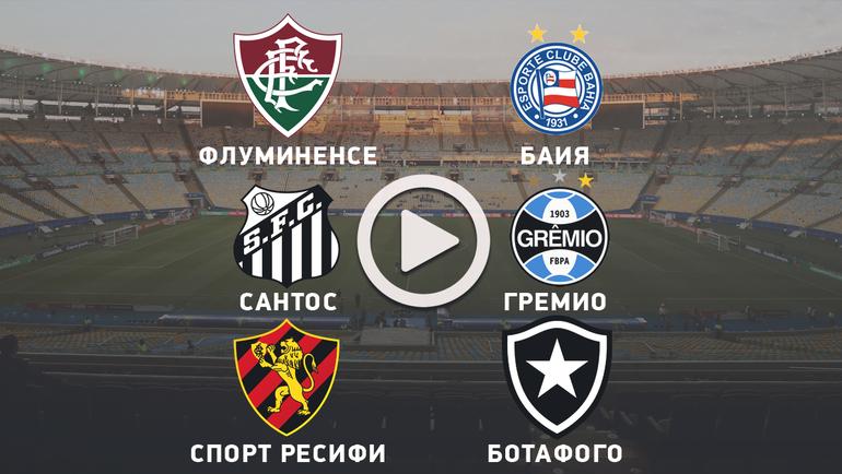 11октября— трансляции трех матчей.