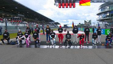 Квят иеще 6 пилотов невстали наколено перед «Гран-при Айфеля»