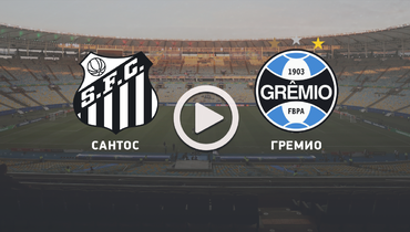 «Сантос»— «Гремио»: видеотрансляция матча— в22.00