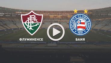 «Флуминенсе»— «Баия»: видеотрансляция матча— в22.00