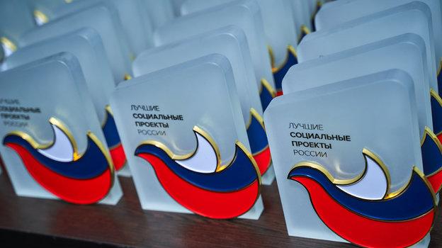 17сентября состоялась церемония награждения лауреатов 8-ой ежегодной программы «Лучшие социальные проекты России». Фото пресс-служба фонда «Социальные проекты»