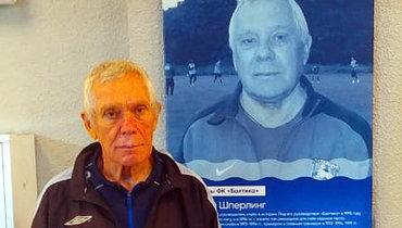 «Корней Андреевич— бомж». Трагическая история известного футбольного тренера Шперлинга
