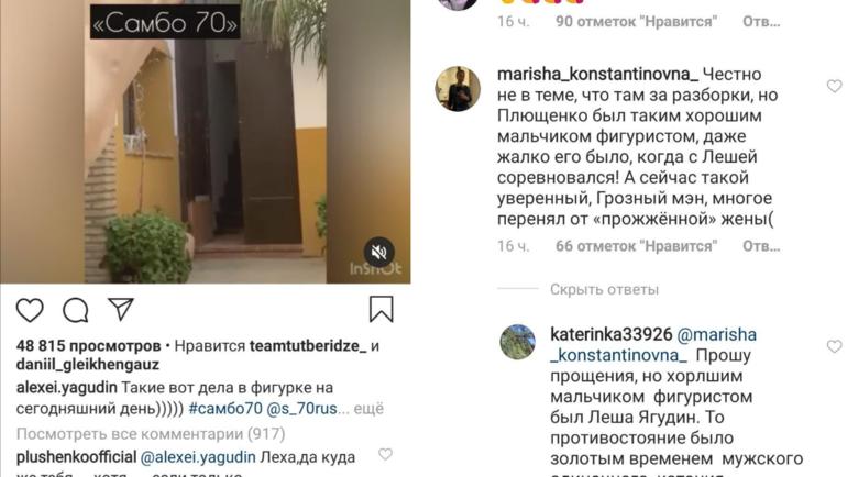 Алексей Ягудин vsЕвгений Плющенко: переписка икомментарии вИнстаграм.