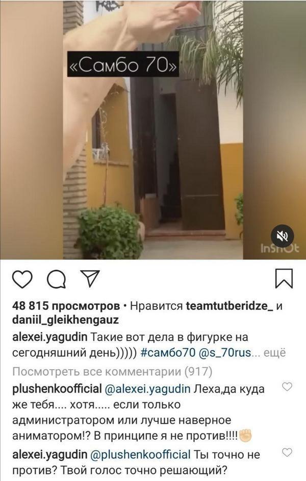 Алексей Ягудин vs Евгений Плющенко: переписка в Инстаграм.