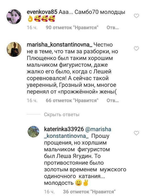 Алексей Ягудин vs Евгений Плющенко: комментарии в Инстаграм.