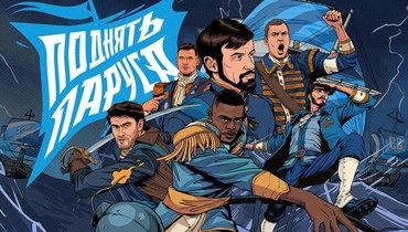 «Поднять паруса!» «Зенит» анонсировал старт вЛиге чемпионов