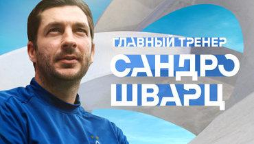 Шварц назначен главным тренером «Динамо», Булут иВоронин вошли вего штаб