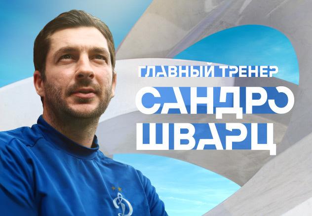 """Сандро Шварц. Фото ФК """"Динамо"""" Москва."""