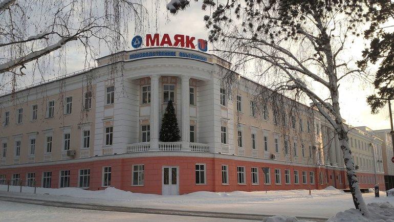 Озерск известен мощным производственным объединением «Маяк». Фото ru.wikipedia.org
