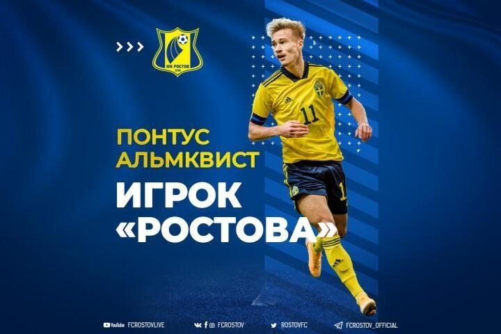 Понтус Альмквист. Фото ФК «Ростов».