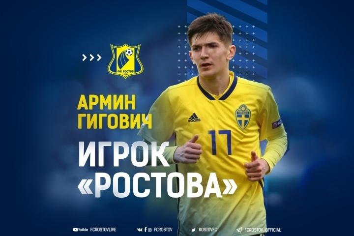 Армин Гигович. Фото ФК «Ростов»