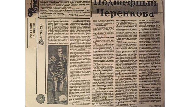 Легенда оТихонове. Невероятные истории Рабинера овеликом спартаковце, которому сегодня исполнилось 50 лет
