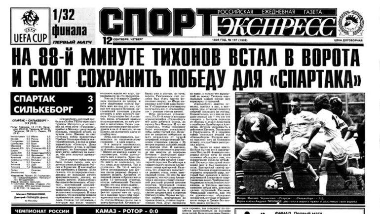 Выпуск от12.09.1996.