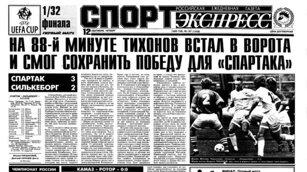 Выпуск от 12.09.1996.