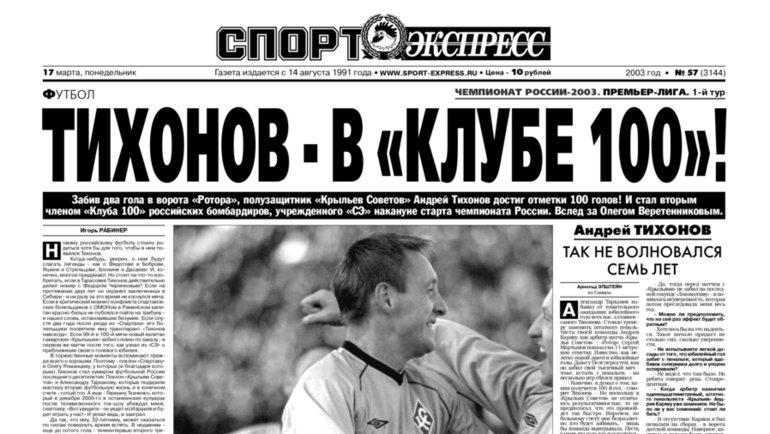 Выпуск от17.03.2003.