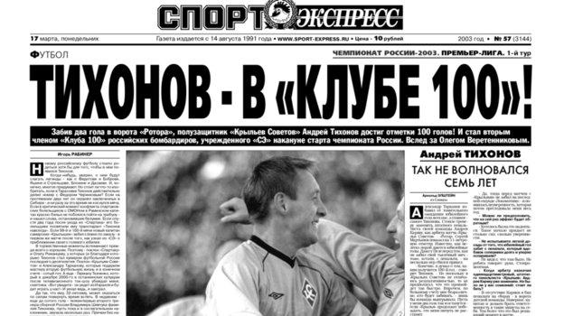 Выпуск от 17.03.2003.