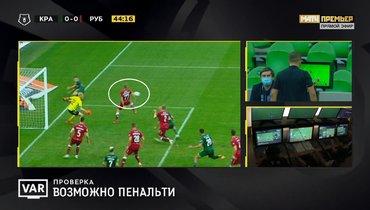 «Краснодар»— «Рубин»: зачто арбитр Вилков назначил пенальти?