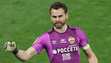 Акинфеев повторил рекорд чемпионата попропущенным голам